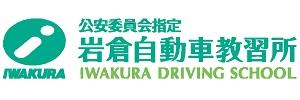 株式会社岩倉自動車教習所