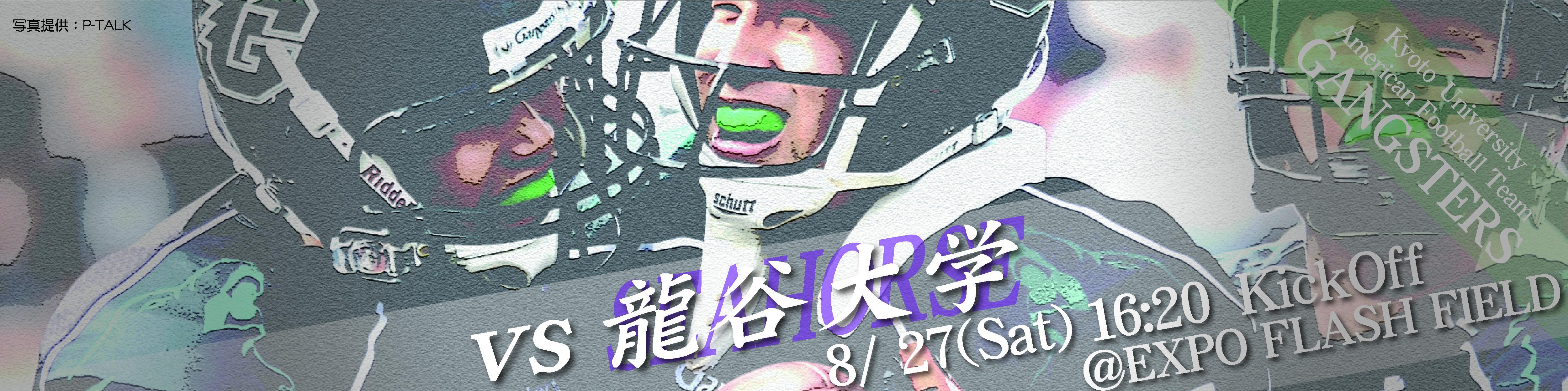 2016秋 龍谷大学戦
