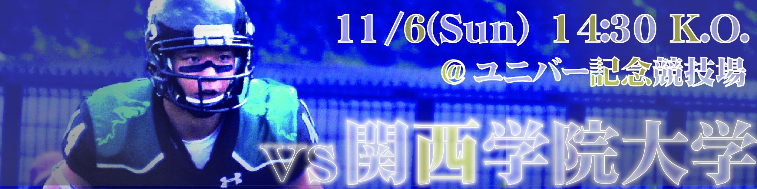 2016秋 関西学院大学戦