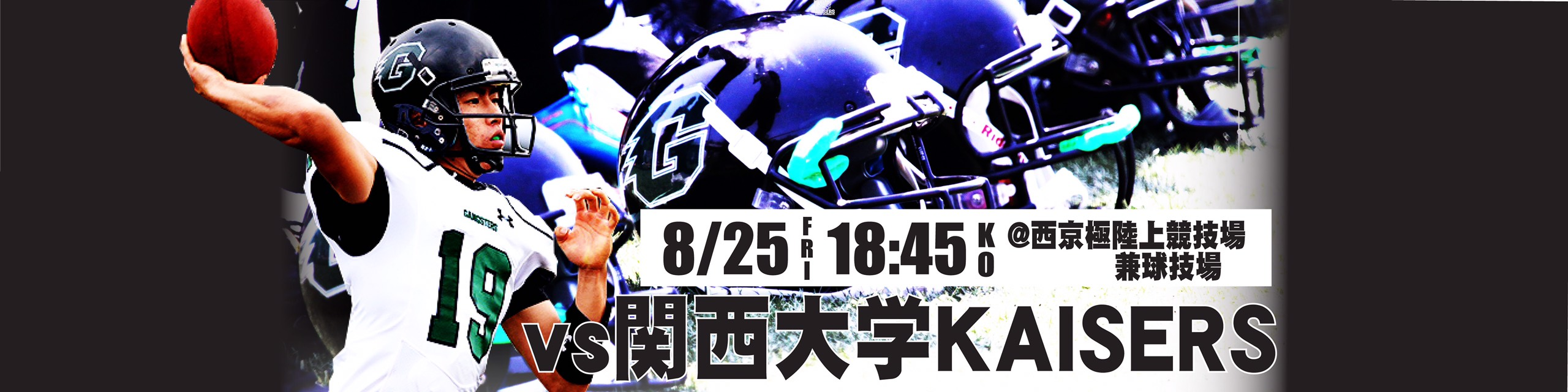 関西大学戦